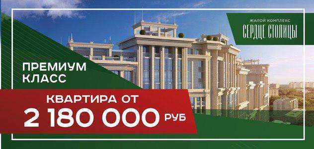 Квартира в ЖК «Сердце» за 2 180 000 рублей