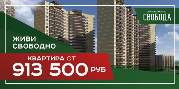 Квартира в ЖК «Свобода» от 913 500 рублей
