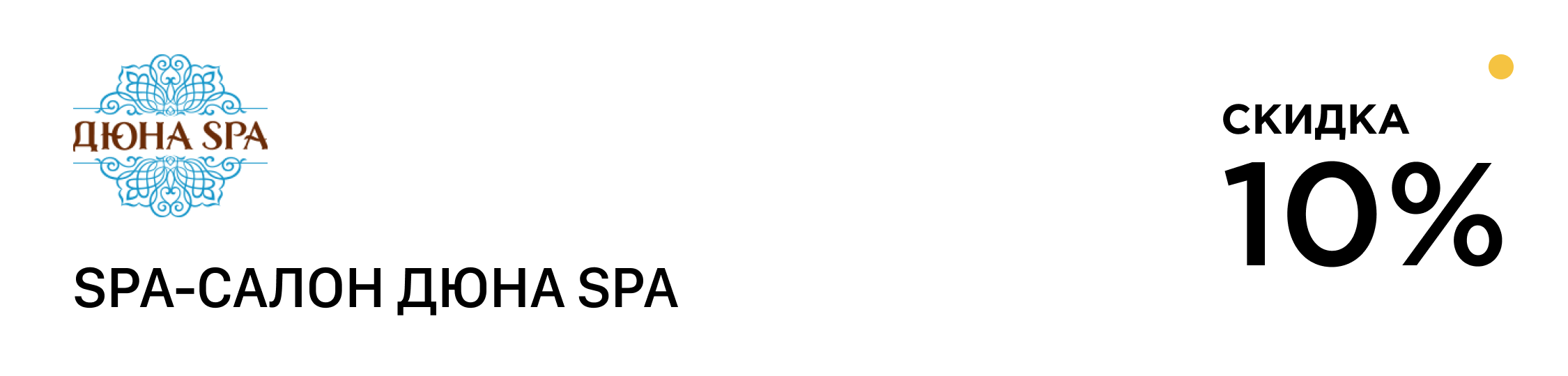 Дюна SPA