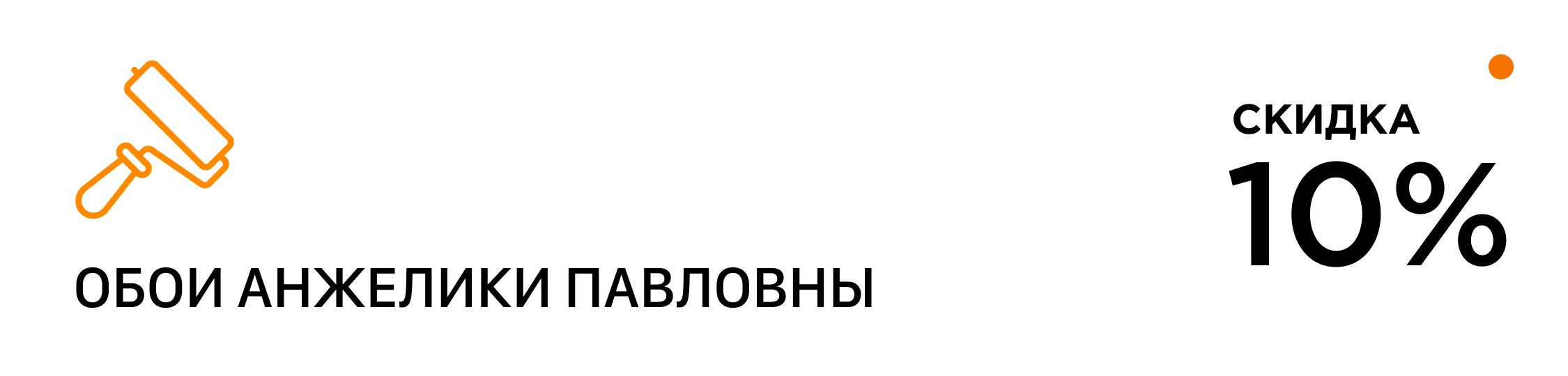 Обои Анжелики Павловны