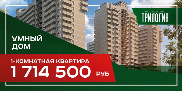 """Квартира в ЖК """"Трилогия"""" за 1 714 500 рублей"""