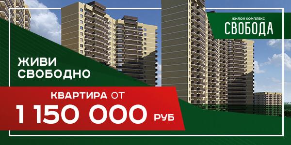 """Квартира в ЖК """"Свобода"""" за 1 150 000 рублей"""