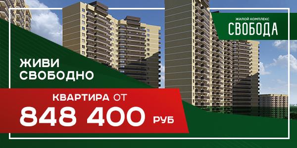 """Квартира в ЖК """"Свобода"""" за 848 400 рублей"""