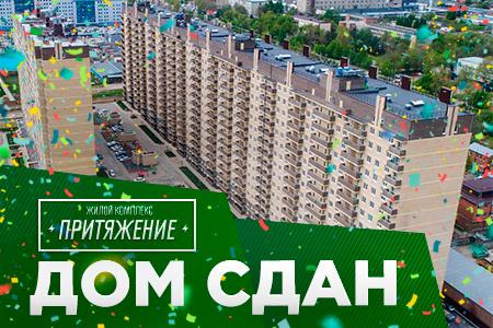 """Жилой комплекс """"Приятжение"""" сдан в эксплуатацию!"""