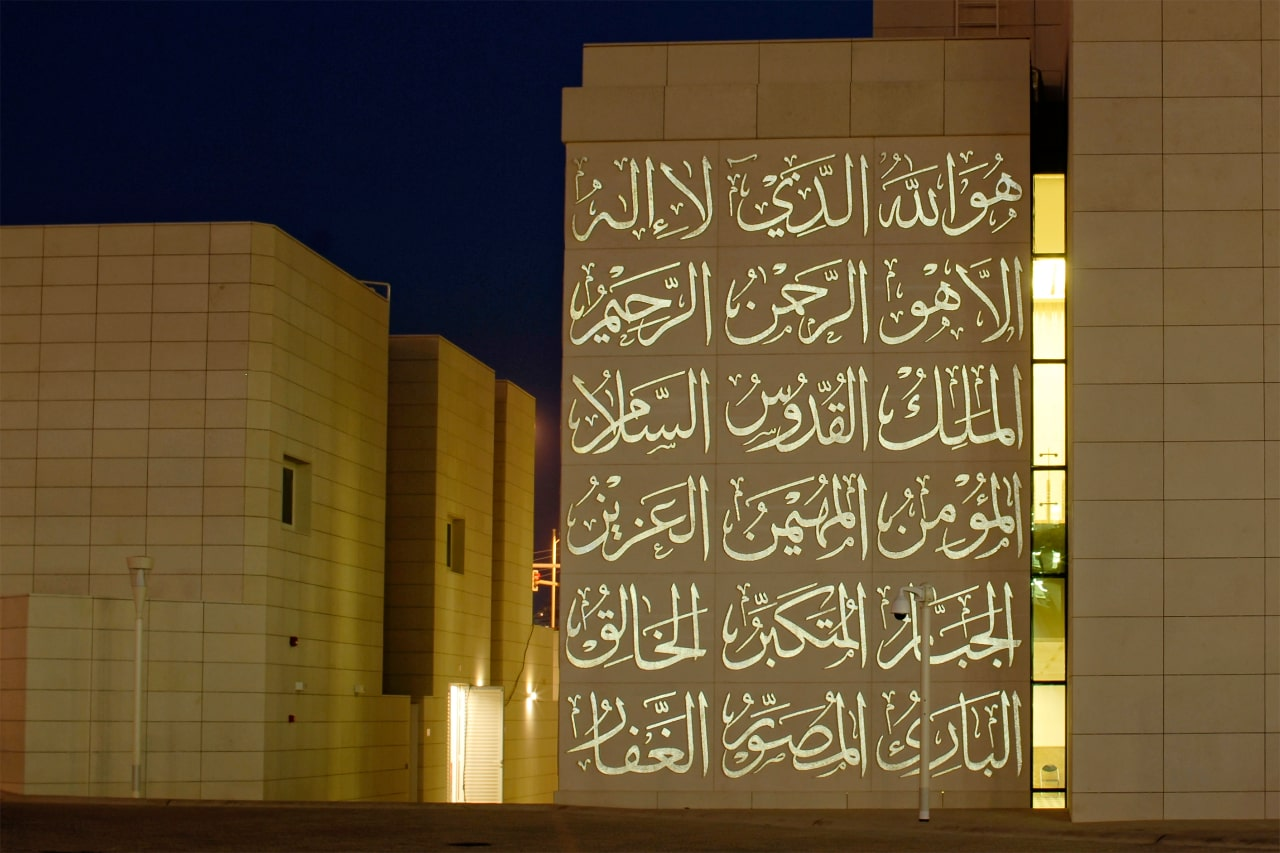 Arabische Schrift im Lichtbeton. Individuelle Schriftzüge sind realisierbar.