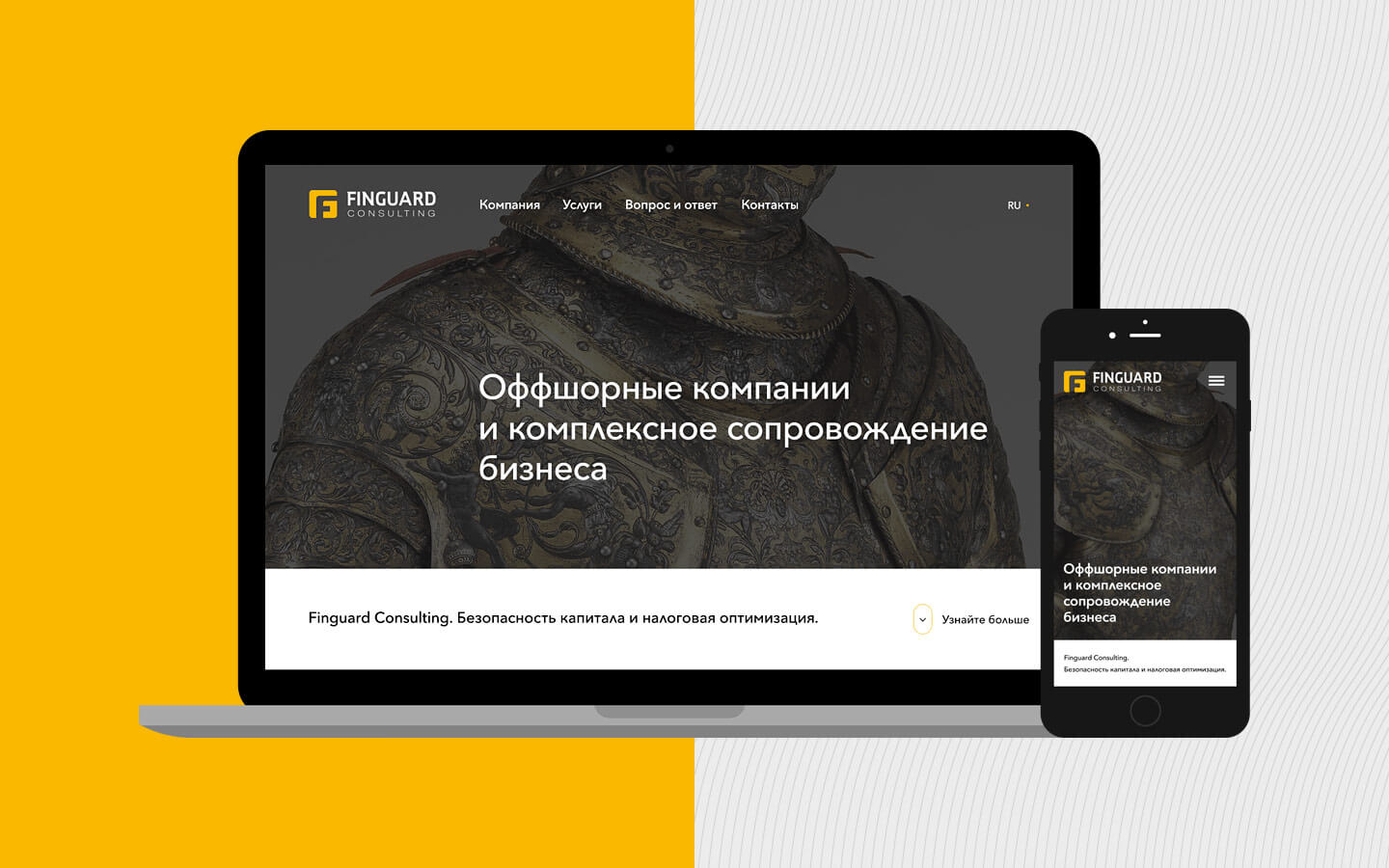 Сайт для Finguard Consulting