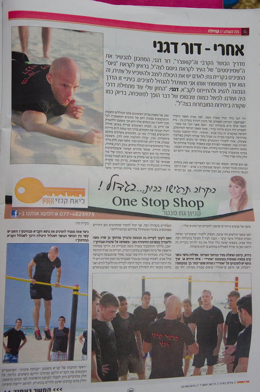 כתבה בעיתון על כושר קרבי דגני עמוד 1