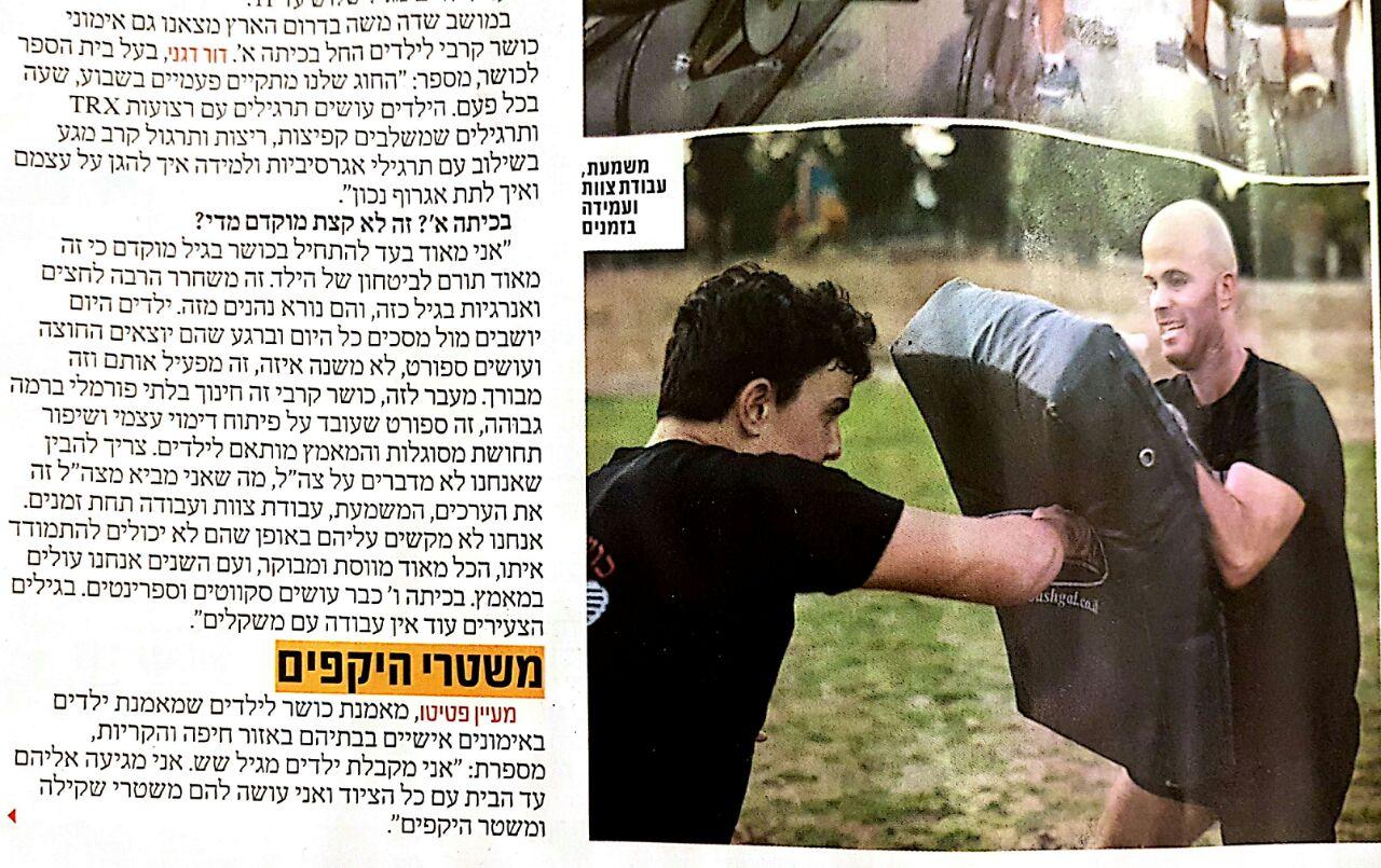 כתבה בעיתון על כושר קרבי דגני עמוד 2