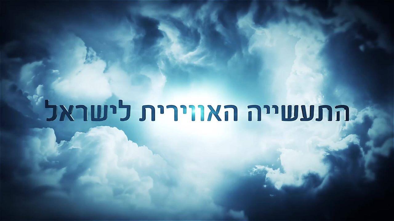 IAI - Israel Aerospace Industries