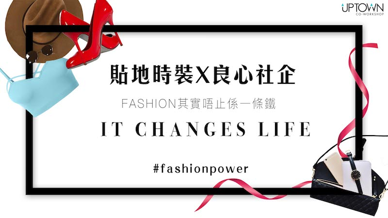 Fashion with Conscience - Dialogue with Fashion Social Enterprise