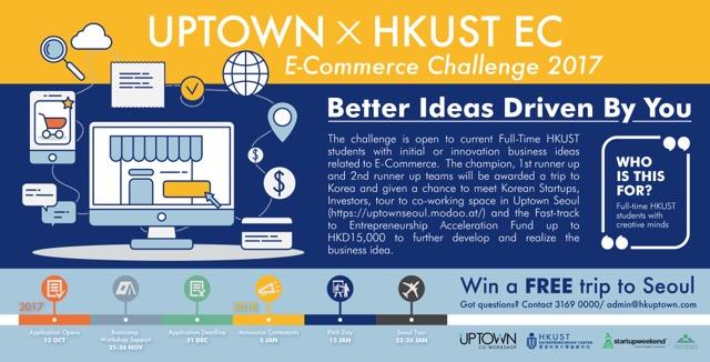 Uptown x HKUST EC E-Challenge