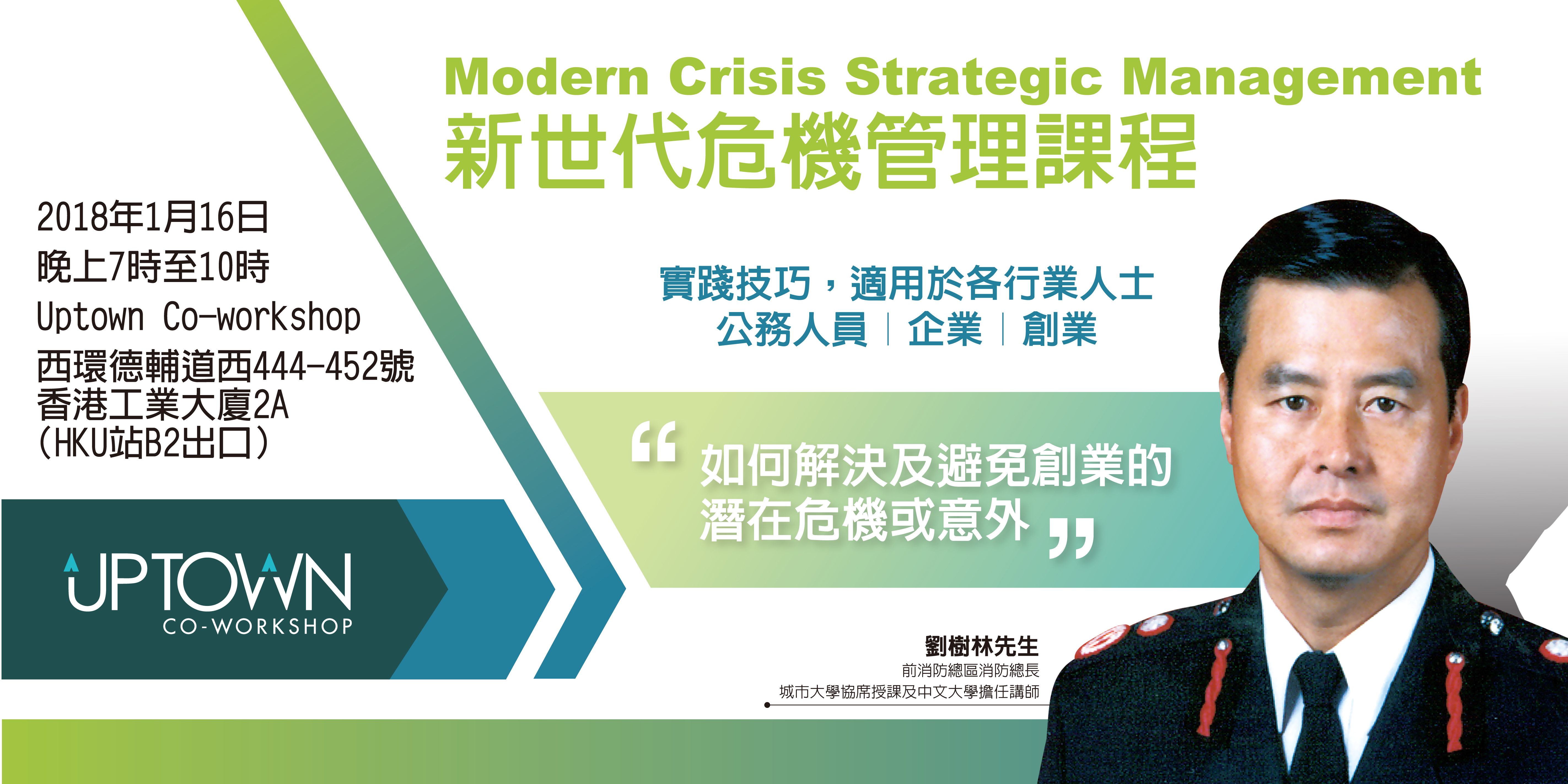 新世代危機管理課程 Modern Crisis Strategic Management