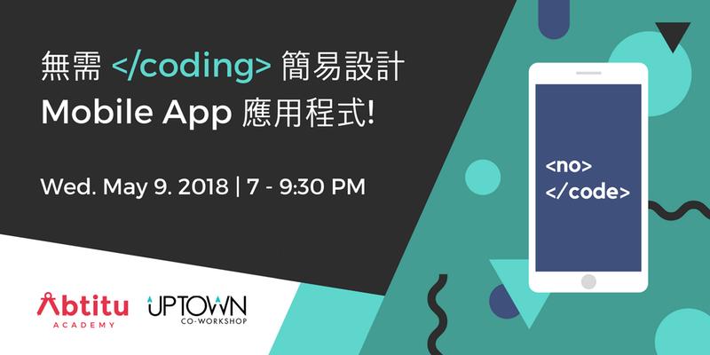 [基礎班] 無需Coding! 簡易設計Mobile App 應用程式!