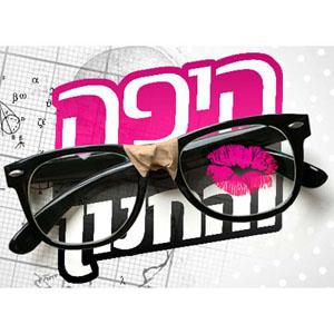 היפה_והחנון-לוגו