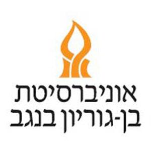 אוניברסיטת-בן-גוריון-לוגו