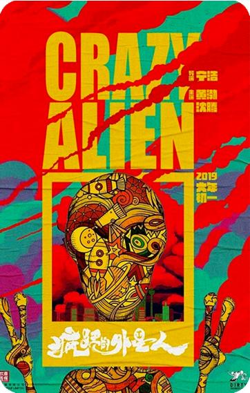 Crazy Alien poster