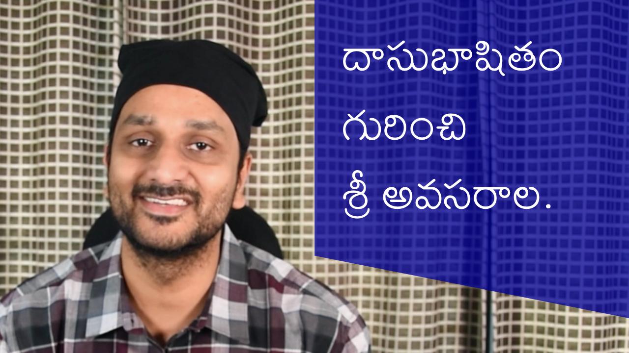 Avasarala Srinivas Thumbnail