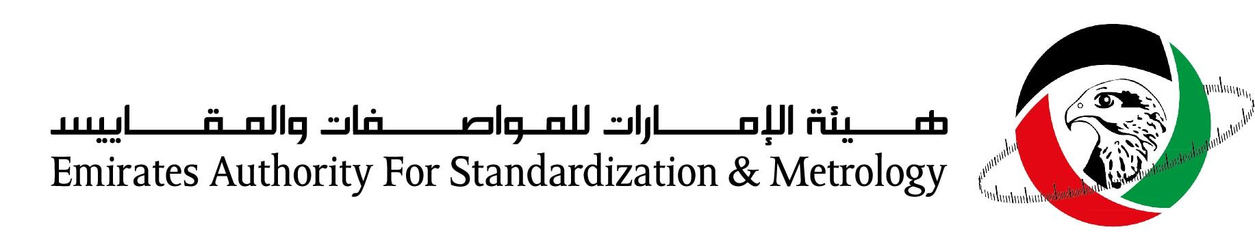 Emirates Authority for Standardization & Metrology