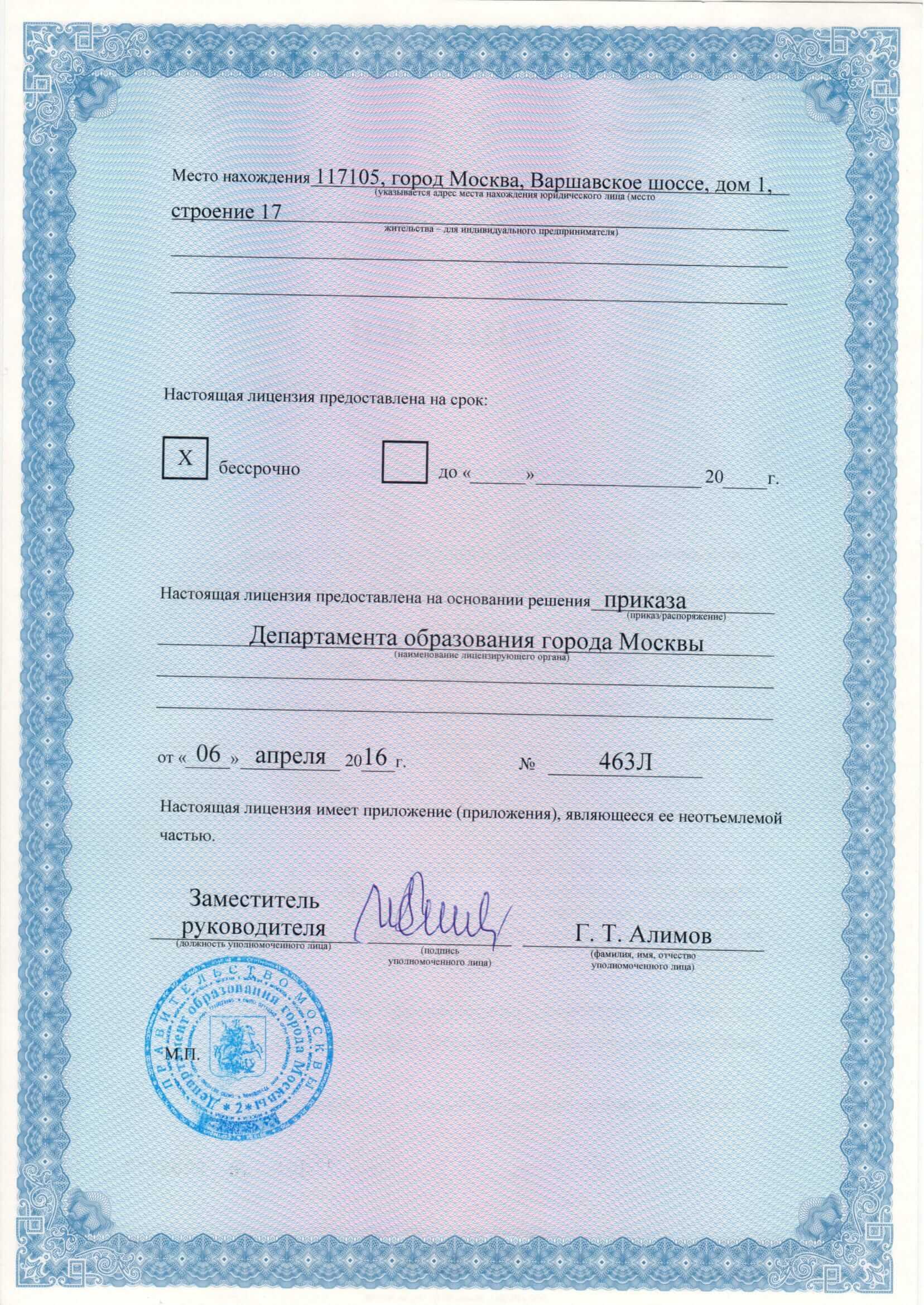 Государственная лицензия на образовательную деятельность в домашней онлайн-школе «Фоксфорд» (оборот)
