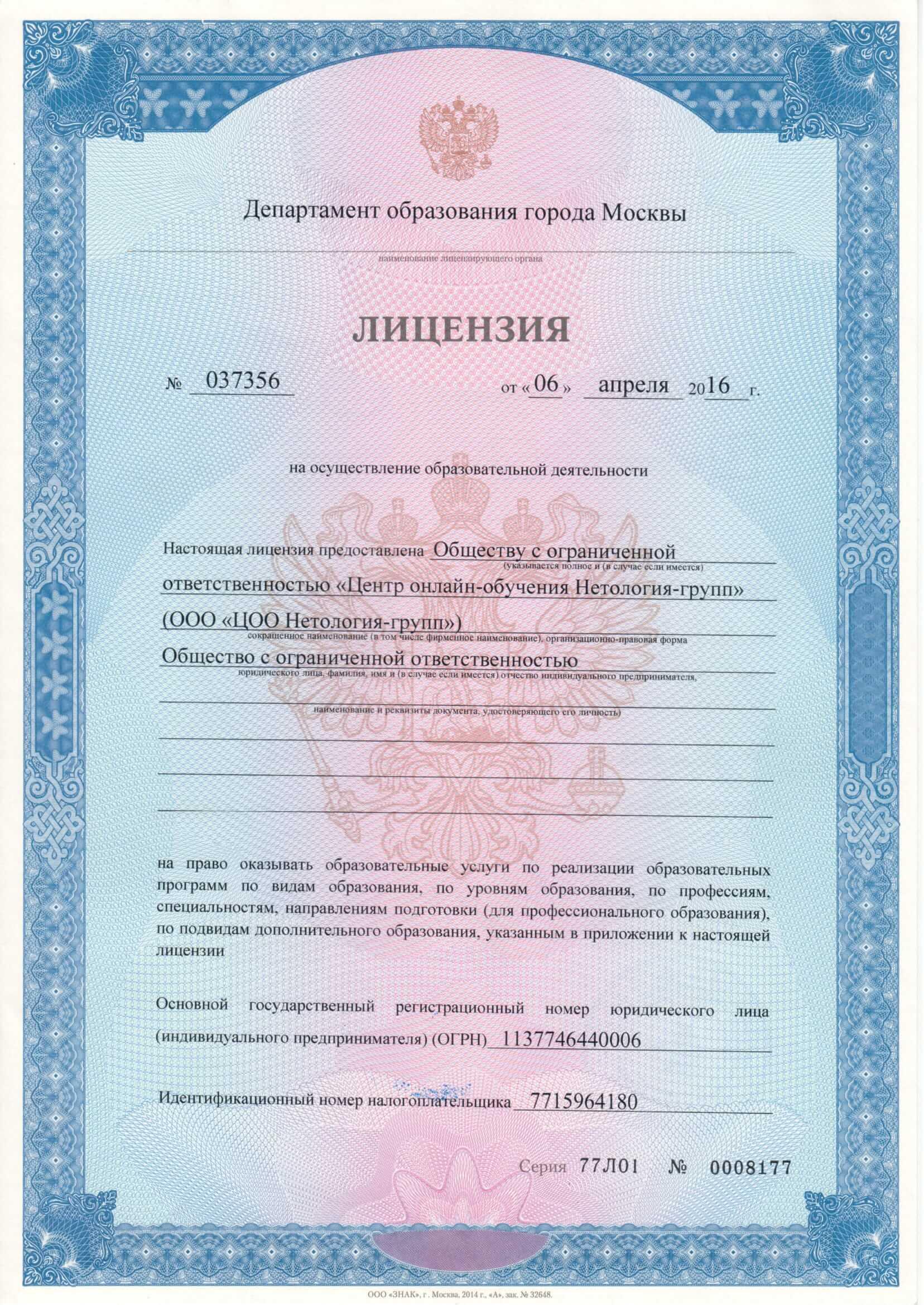 Государственная лицензия на образовательную деятельность в домашней онлайн-школе «Фоксфорд»