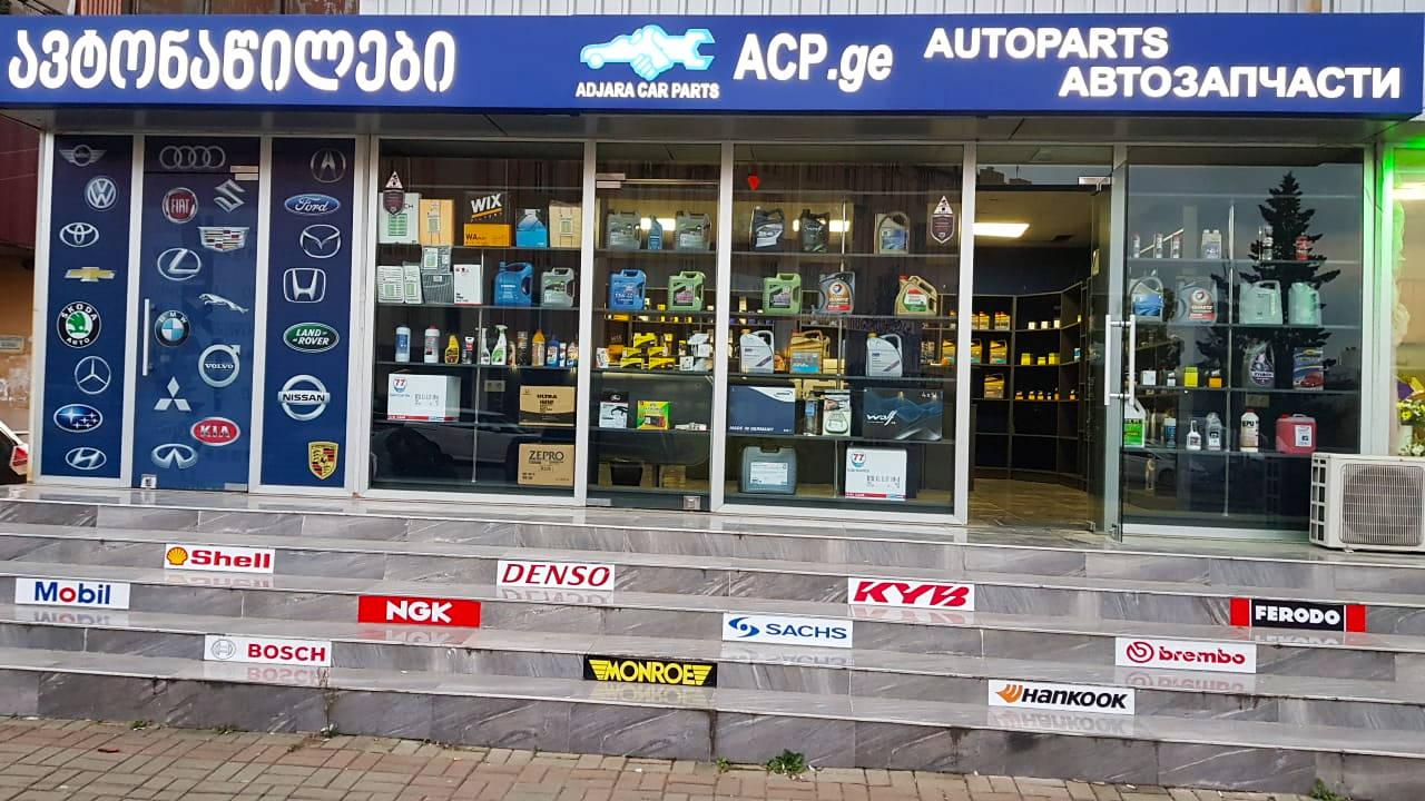 ავტონაწილების მაღაზია ACP - ჩვენი ახალი პარტნიორი ბათუმში