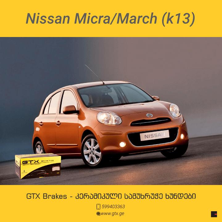 სიახლე - ხუნდები Nissan Micra/March (k13) მოდელისთვის