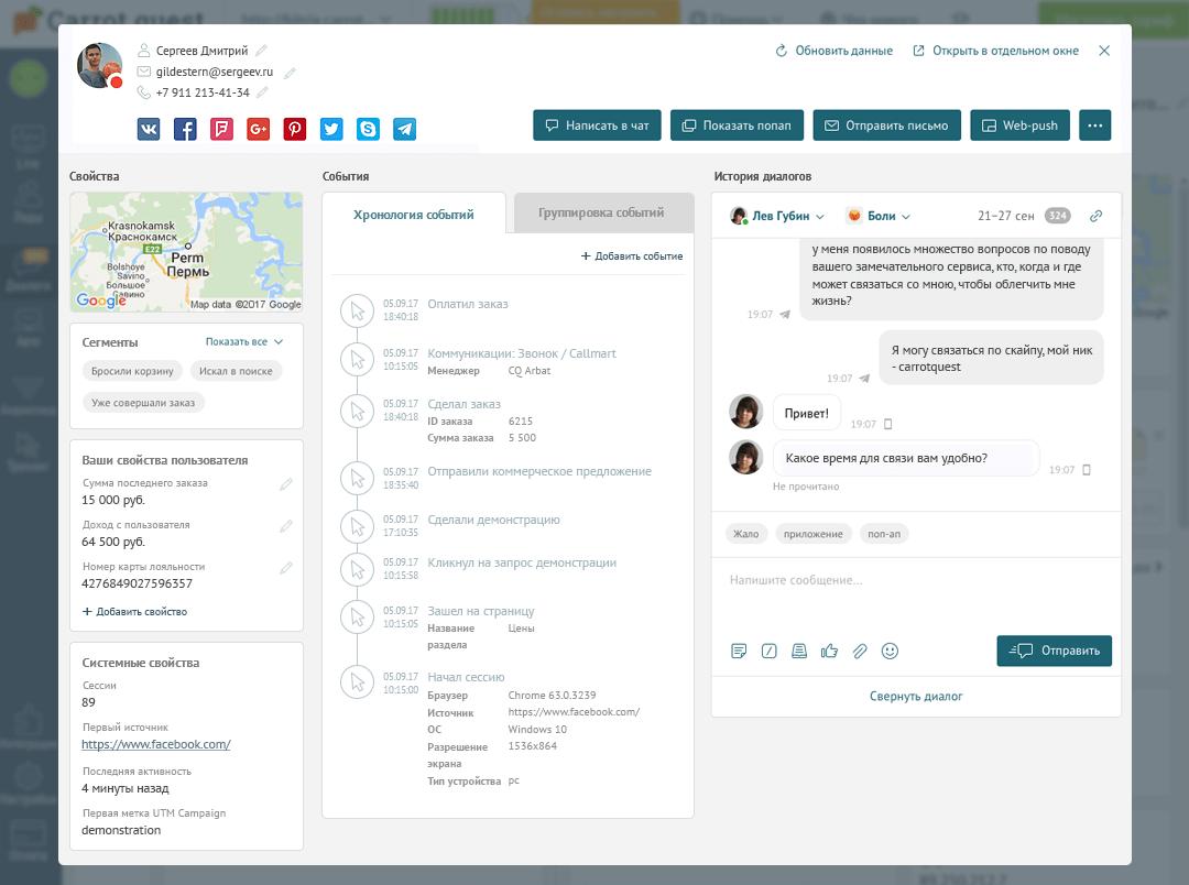 данные о клиенте через онлайн-консультант Carrot quest