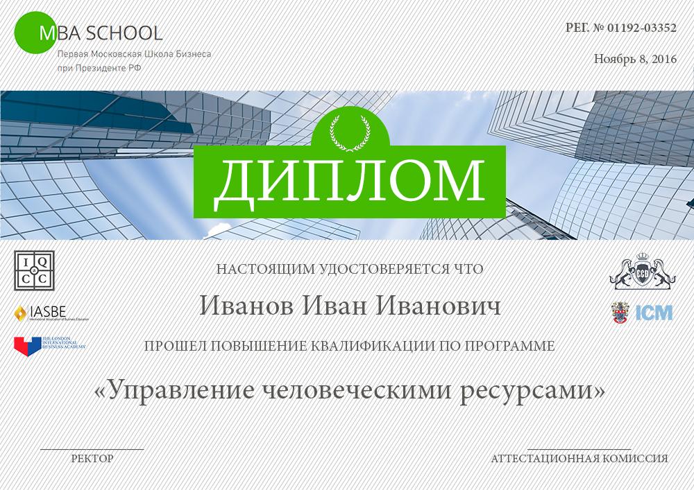 Сертификат повышения квалификации на русском языке