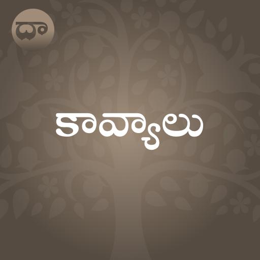 Telugu Audio Books
