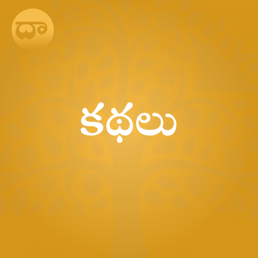 Telugu Audio Books