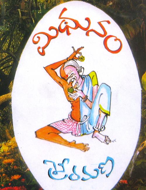Mithunam (Navala)