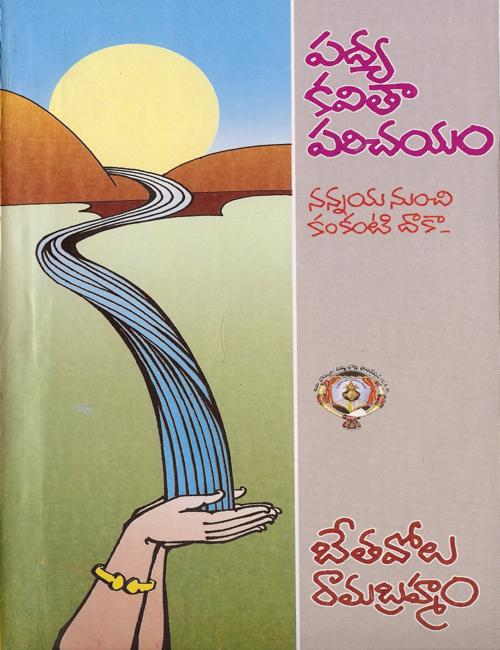 Padya Kavitha Parichayam Vol 1