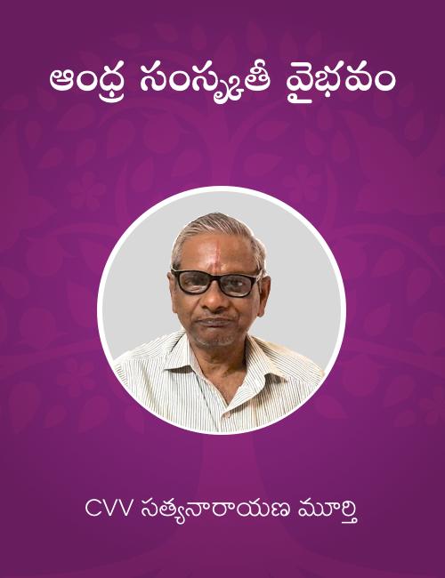 Andhra Samskruti Vaibhavam