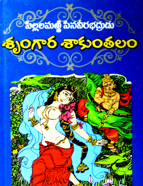 Shrungara Shakuntalam