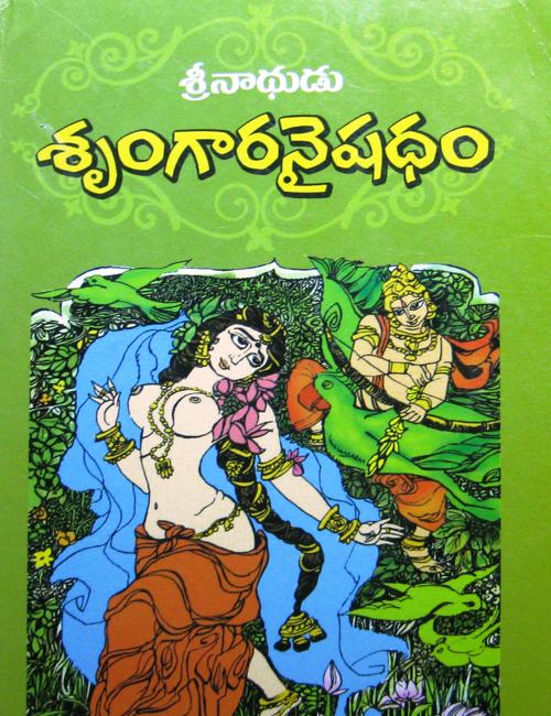 Shrungara Naishadam