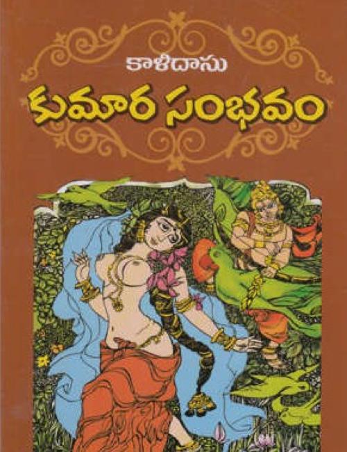 Kumaara Sambhavam