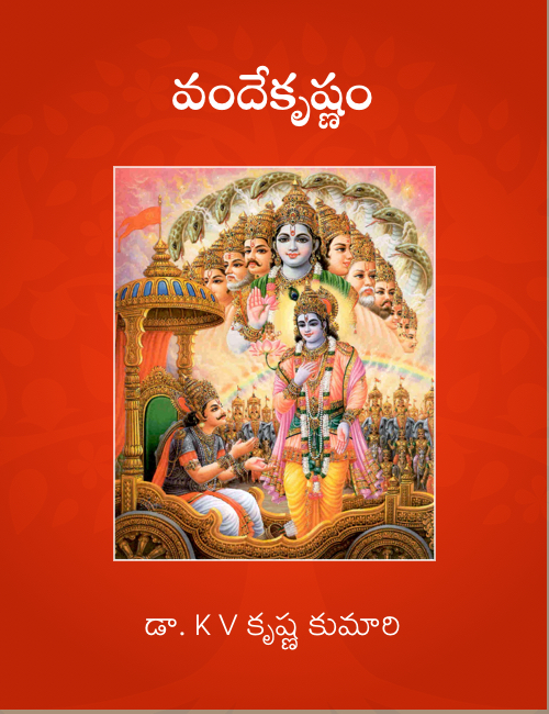 Vande Krishnam
