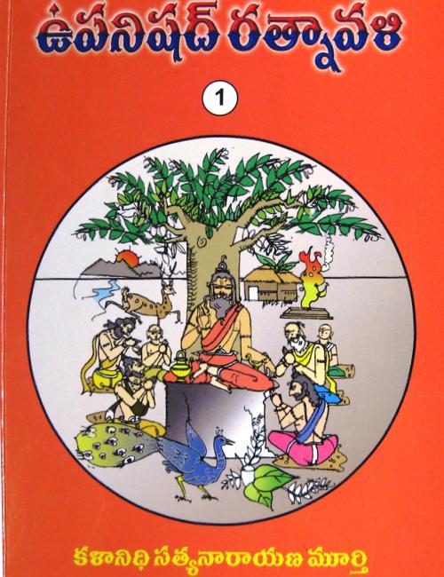 Upanishad Ratnavali