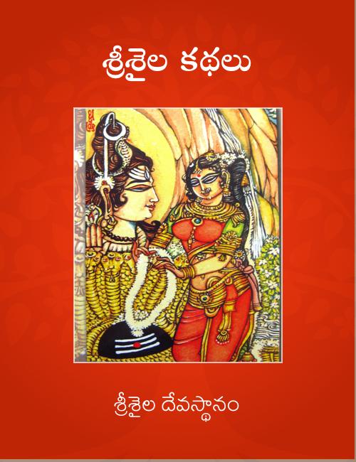 Srisaila Kathalu