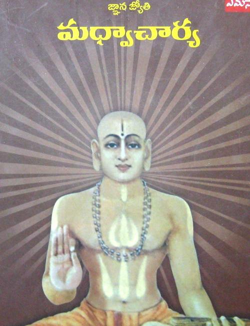 Jnanajyothi Madhwacharya