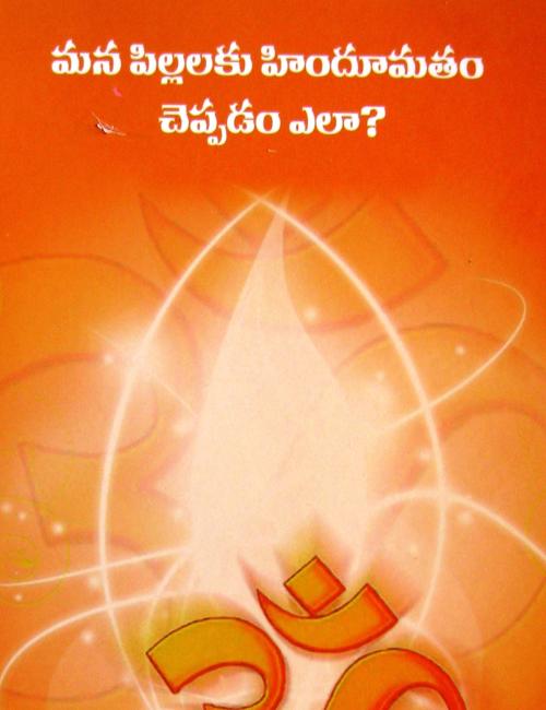 Aravinda Aadhyaatmaamrutham