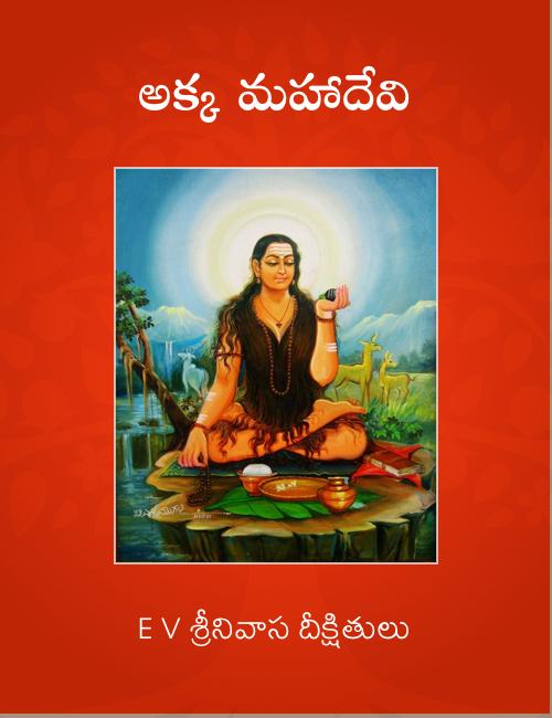 Akka Mahadevi