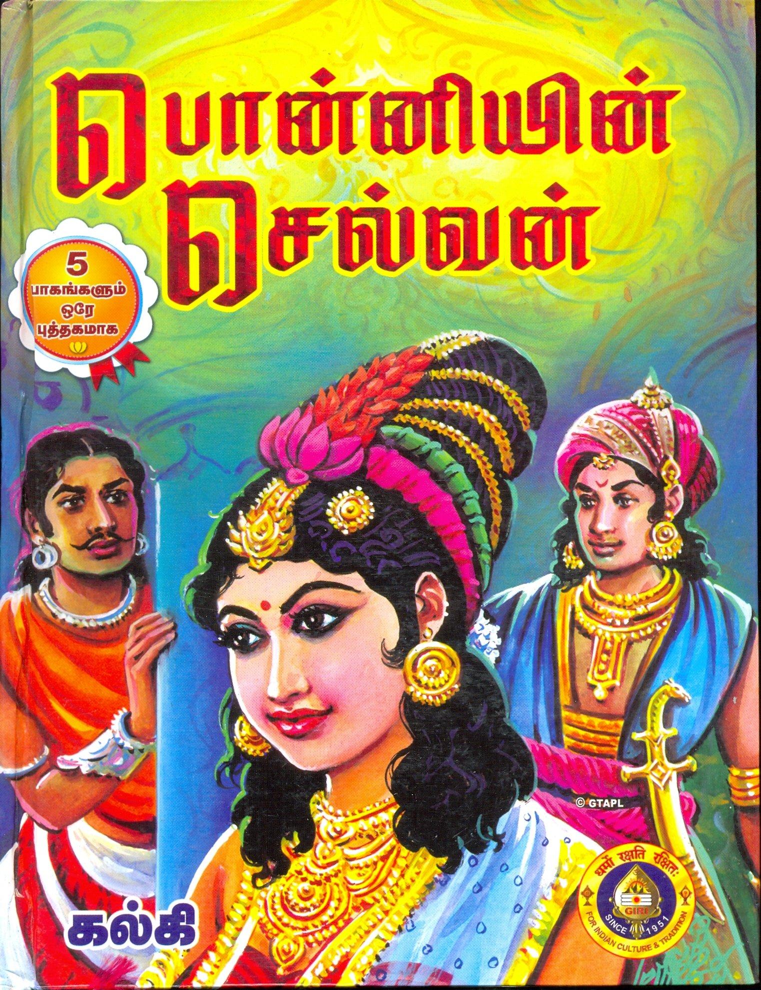 Ponniyen Selvan Part 1