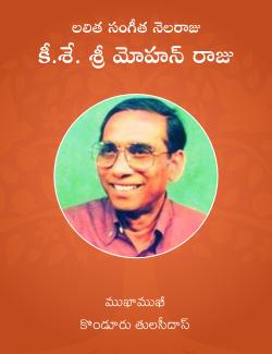 Sri KBK Mohan Raju