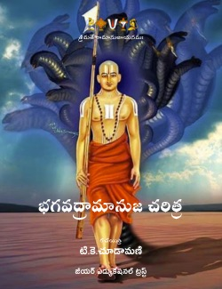 Bhagavad Ramanuja Charitra