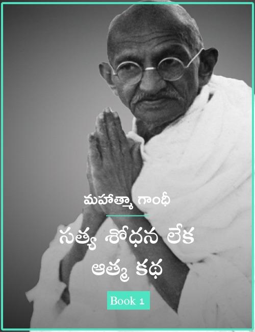 Satya Sodhana Leka Aatma Katha [Book 1]