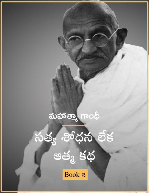 Satya Sodhana Leka Aatma Katha [Book 2]