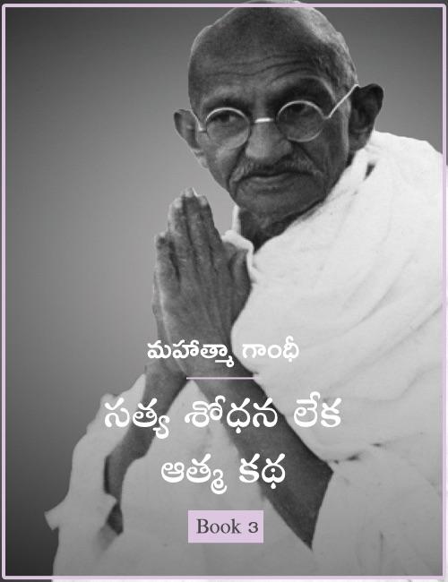 Satya Sodhana Leka Aatma Katha [Book 3]