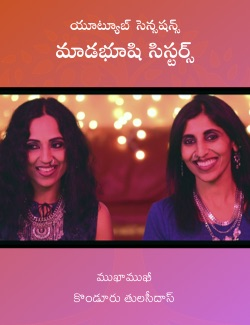 YouTube Sensations : Madabhushi Sisters