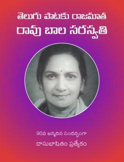 Ravu Bala Saraswati 90th birthday special